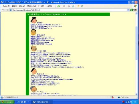 sazaepc.fc2web.com_02..jpg