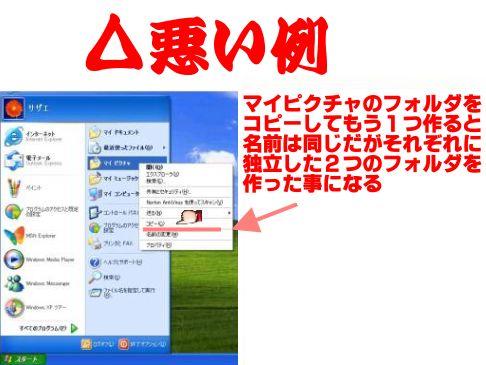 xp_sa009_warui.jpg